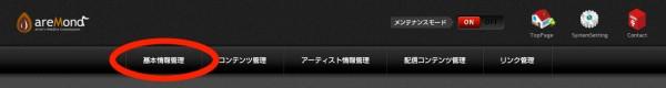 スクリーンショット-2013-12-14-1.48.35
