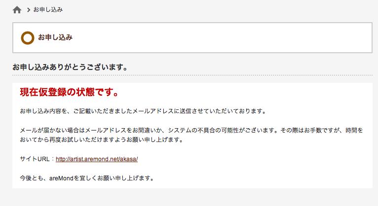 スクリーンショット 2013-12-13 3.37.30